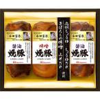 日本ハム こだわりの味噌だれ醤油だれの焼豚 MBP-40  焼き豚 焼豚 お取り寄せ お土産 ギフト プレゼント 特産品 名物商品 母の日 おすすめ