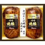 日本ハム こだわりの味噌だれの焼豚 MBP-50  焼き豚 焼豚 お取り寄せ お土産 ギフト プレゼント 特産品 名物商品 母の日 おすすめ