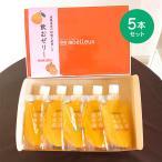 【母の日】 愛媛県産 飲むゼリー 5本セット ゼリー 洋菓子 お取り寄せ お土産 ギフト プレゼント 特産品 おすすめ