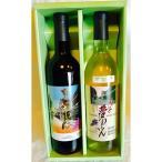 愛媛 国産ワイン「内子夢わいん 赤(山ぶどう)・白(ロザリオ)  720ml*2本セット」 お取り寄せ お土産 ギフト プレゼント 特産品 名物商品 母の日 おすすめ