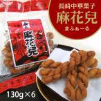 長崎中華菓子 林製菓 麻花兒 まふぁーる 150g×6 代引き不可 お取り寄せ お土産 ギフト 父の日