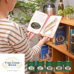 Fish Cook Book〜レンジで10秒!そのまま食べれる魚介シリーズ〜あなご・ぶり三昧5冊セット(あなご2種、ぶり3種) お取り寄せ プレゼント 特産品 おすすめ