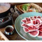 猪肉肩ロース2mmスライス鍋物用 肉 イノシシ お取り寄せ お土産 特産品 名物商品 ホワイトデー おすすめ