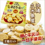 沖縄県 久米島 みそクッキー (5枚入×10袋) ×2箱セット  お取り寄せ お土産 ギフト プレゼント 特産品 名物商品 ホワイトデー おすすめ