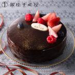 クリスマスケーキ予約2016 銀座千疋屋 せんびきや ベリーのチョコレートケーキ (PGS-193) 代引き不可 お歳暮 お土産 ギフト