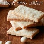 訳あり クッキー 豆乳おからマクロビプレーンクッキー 1kg (SM00010249) 代引き不可