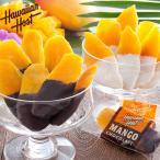 お歳暮 ギフト ハワイアンホースト ドライマンゴーチョコレート YJ-HM スイーツ 洋菓子 お取り寄せ お土産 ギフト プレゼント 特産品 名物商品 お歳暮 御歳暮