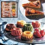 ホシフルーツ フルーツとナッツのタルト&クグロフ 9個 スイーツ 洋菓子 おしゃれ お取り寄せ お土産 ギフト プレゼント 特産品 名物商品 お中元 おすすめ
