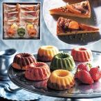 ホシフルーツ フルーツとナッツのタルト&クグロフ 11個 スイーツ 洋菓子 おしゃれ お取り寄せ お土産 ギフト プレゼント 特産品 名物商品
