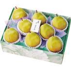 山形県産ラ・フランス2.5kg fw-yrf2.5k 果物 フルーツ お取り寄せ お土産 ギフト プレゼント 特産品 名物商品 お歳暮 御歳暮