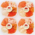 海鮮どんぶりの具 R4-5 お中元 サマーギフト 海鮮丼 どんぶりの具 お取り寄せ お土産 ギフト プレゼント 特産品 名物商品 おすすめ