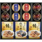 宝幸 国産のこだわりバラエティギフト RK-50C お中元 サマーギフト 総菜 魚味噌煮 魚煮物 お取り寄せ お土産 ギフト プレゼント 特産品 名物商品 おすすめ