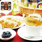 ドリップコーヒー&クッキー&紅茶アソート ギフト 139-052K お取り寄せ お土産 ギフト プレゼント おすすめ
