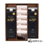 東京 ミカド珈琲 コーヒーゼリー&アイスコーヒー あすつく お取り寄せ お土産 ギフト プレゼント 特産品 名物商品 ホワイトデー おすすめ