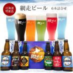 網走ビール 6本詰合せ 北海道 (流氷ドラフト2本+他各1本)ギフト包装不可 のし不可 代引き不可 お取り寄せ お土産 ギフト