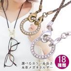グラスホルダー メガネホルダー 眼鏡ホルダー メガネホルダーネックレスメガネ 眼鏡 スワロフスキー 革 レザー