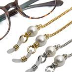 Yahoo!アクセサリーショップAMANOGAWA眼鏡チェーン メガネチェーン 眼鏡ストラップ メガネストラップ コットンパール スワロフスキー ゴールド シルバー レディース グラスホルダー