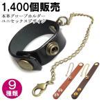 手套 - 4色 革 レザー ベルト グローブホルダー 手袋ホルダー ブラック ブラウン メンズ レディース
