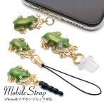 ショッピングスワロフスキー ストラップ カエル 携帯ストラップ 携帯アクセサリー スワロフスキー iPhone6 iPad mini ライトニングケーブル