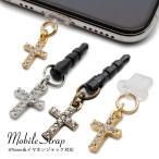 ショッピングスワロフスキー ストラップ クロス 十字架 携帯ストラップ 携帯アクセサリー スワロフスキー iPhone6 iPad mini ライトニングケーブル