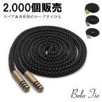 4色 ループタイ 金具 紐 レーヨン ブラック メンズ レディース