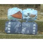 和柄かばん「メッシュ底温泉バッグ」男湯専用,女湯専用,富士山,白波,衛生,清潔