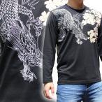 【メール便送料無料注意事項あり】和柄Tシャツ メンズ 和柄ロンT 和柄刺繍長袖Tシャツ 龍家紋刺繍【T193-4】長袖刺繍 絡繰魂和柄メンズ