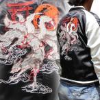 【送料無料】スカジャン 和柄刺繍スカジャン 九尾の狐 【973886】 メンズ スカジャン 横須賀ジャンパー特攻服 大きいサイズあり