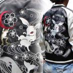 スカジャン 【961857】【華鳥風月 朧】和柄刺繍スカジャン 花魁柄ブラック 大きいサイズ有り スカジャン メンズ 特攻服