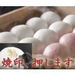 紅白饅頭 紅白まんじゅう薯蕷饅頭製 上用まんじゅう 選択焼印 指定可