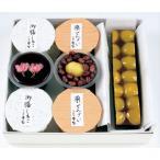 秋・冬セットお菓子和菓子 栗ぜんざい3・桜花しるこ3