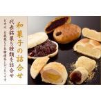 和菓子の木箱(桐箱)の詰合せ24入 風流 菓子 詰め合わせ 東京の老舗 高級な贈り物ギフトにも