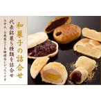 ショッピング和 風流お菓子 詰合せ 21入 和菓子 詰め合わせギフトや贈り物 贈答品に東京 麻布青野