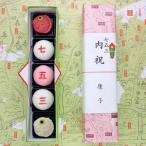 ショッピング和 七五三の和菓子お菓子 上生菓子5入 お祝い内祝いに || 化粧箱 紙袋付き のし紙付き