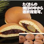 どら焼き・栗どらやき12入 雑誌テレビ紹介多数 和菓子 東京 老舗 青野 || 焼印選択可