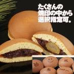 どら焼き・栗どらやき6入 雑誌テレビ紹介多数 和菓子 東京 老舗 青野|お菓子は手作り|| 焼印選択可