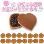 バレンタイン2019 ハートどら焼き15入 // 焼き印選択可 //贈り物ギフトお菓子