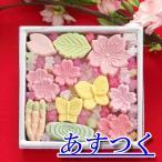 【春の干菓子 和三盆糖と金平糖】【桜づくし】和菓子