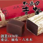 東京老舗の羊羹ようかん / 竹皮包み 本練り(本煉り)羊羹ようかん|| はなまるマーケットでテレビ紹介 ||手土産お土産お取り寄せ