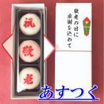 敬老の日ギフト和菓子お菓子お祝いに紅白饅頭 紅白まんじゅう3入