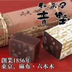 東京老舗の羊羹ようかん|竹皮包み 小倉羊羹ようかん|| はなまるマーケットでテレビ紹介 ||手土産お土産お取り寄せ贈答品に