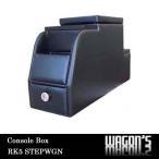 RK5/6 ステップワゴン スパーダ後期専用コンソールボックス