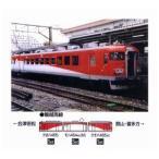 TOMIX 98905 455系電車(クロハ455形磐越西線・ロゴ無し)セット (4543736989059)