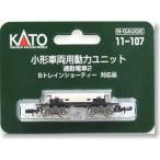 KATO 11-107 小形車両用動力ユニット 通勤電車2 (4949727510484)