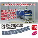 KATO 2-152 HOユニトラック PC直線線路 246mm(4本入) (4949727058672)