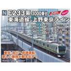 KATO 10-1268 E233系3000番台 東海道線・上野東京ライン 増結セットA(4両) (4949727663555)