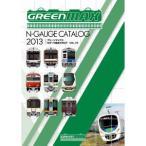 グリーンマックス 0005 グリーンマックスNゲージ総合カタログ2013(Vol.15) (4946950000058)