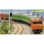 グリーンマックス 4731 JR103系 関西形 混色・混成 KM2編成 8両編成セット(動力付) (4946950473104)