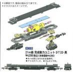 マイクロエース E0003 21m級 完成動力ユニット DT22・黒 (4968279132159)