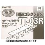 トミーテック 鉄コレ走行用パーツセット TT-03R (4543736259831)
